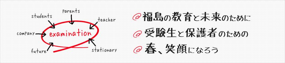 福島県高校入試.com