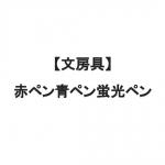 【文房具】赤ペン青ペン蛍光ペン
