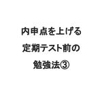 【勉強法】 内申点を上げる定期テスト前の勉強法③