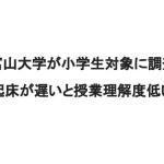 富山大学が小学生対象に調査、起床が遅いと授業理解度低い【教育新聞】