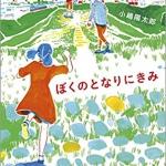 【高校入試に採用された本16】ぼくのとなりにきみ 小嶋陽太郎 ポプラ社