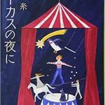 【高校入試に採用された本13】サーカスの夜に 小川糸 新潮社