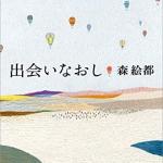 【高校入試に採用された本19】出会いなおし 森絵都 文春文庫