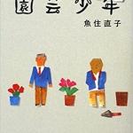 【高校入試に採用された本10】園芸少年 魚住直子 講談社