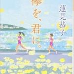 【高校入試に採用された本3】襷を、君に。 蓮見恭子 光文社