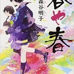 【高校入試に採用された本2】春や春 森谷明子 光文社