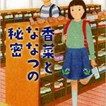 【高校入試に採用された本7】香菜とななつの秘密 福田隆浩 講談社