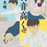 【高校入試に採用された本18】駒音高く 佐川光晴 実業之日本社