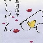 【高校入試に採用された本11】おしょりん 藤岡陽子 ポプラ社