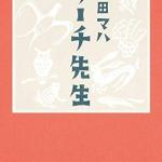 【高校入試に採用された本4】リーチ先生 原田マハ 集英社