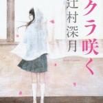【高校入試に採用された本5】サクラ咲く 辻村深月 光文社