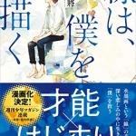 【高校入試に採用された本21】線は、僕を描く 砥上裕將 講談社