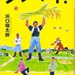 【高校入試に採用された本20】シンマイ! 浜口倫太郎 講談社