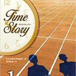 【高校入試に採用された本9】その先にあるもの まはら三桃 偕成社