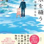 【高校入試に採用された本23】水を縫う 寺地はるな 集英社