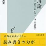 【高校入試に採用された本28】段落論 日本語の「わかりやすさ」の決め手 石黒圭 光文社