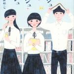 【中学入試に採用された本4】リマ・トゥジュ・リマ・トゥジュ・トゥジュ こまつあやこ 講談社