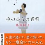 【中学入試に採用された本7】手のひらの音符 藤岡陽子 新潮文庫