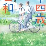 【中学入試に採用された本1】十四歳日和 水野瑠見 講談社