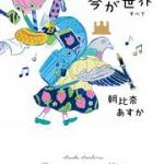 【中学入試に採用された本3】君たちは今が世界 朝比奈あすか KADOKAWA