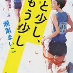 【中学入試に採用された本8】あと少し、もう少し 瀬尾まいこ 新潮文庫